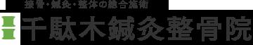 千駄木治療院文京区千駄木の整体・整骨・カイロプラクティック・鍼灸の治療院