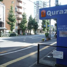 1番出口から地上に出ると右手にQuraz(レンタル収納スぺース) の看板をがあります。右方向に進んでください。