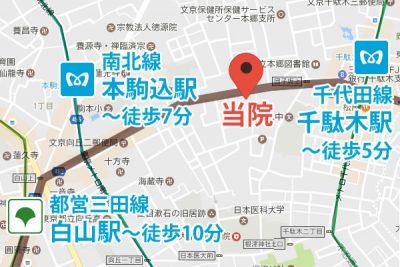 千代田線「千駄木駅」、南北線本「駒込駅」、三田線「白山駅」からの3アクセス